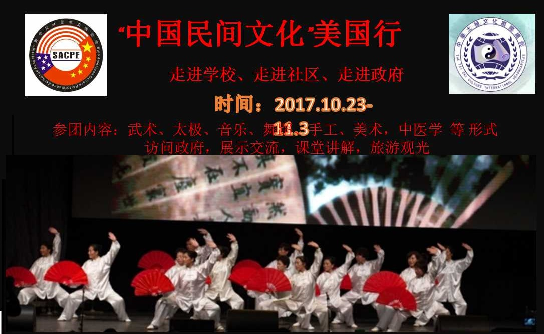 """Chinese Culture Week""Itinerary"